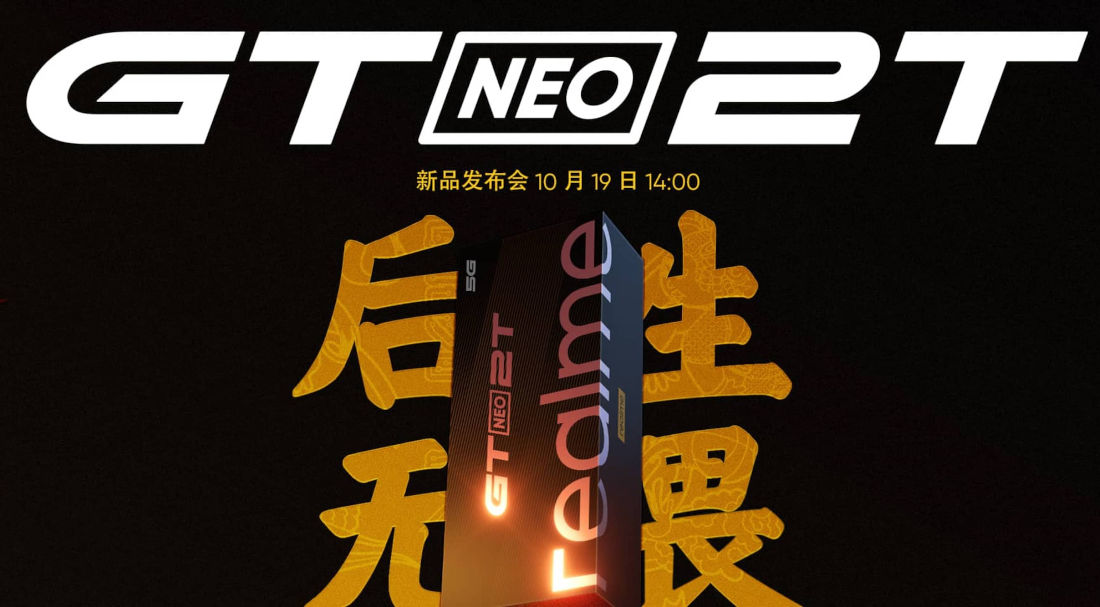 Read more about the article realme GT Neo2T with a new design to be announced on October 19